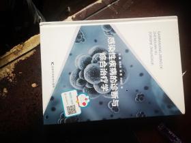 感染性疾病的诊断与综合治疗学