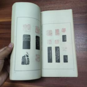 赵之谦印谱--20开79年一版一印