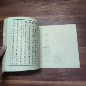写竹简明法 -横16开84年一版一印