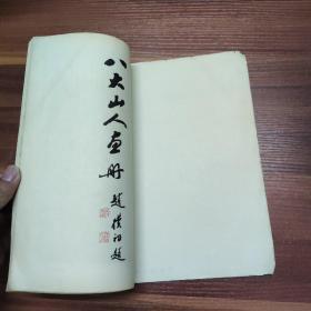 八大山人画册-16开79年一版一印