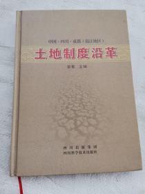 成都(温江地区)土地制度沿革