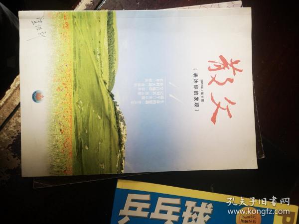 散文:2012年第11期