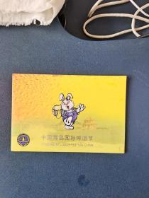 1999年青岛啤酒节金箔纪念册