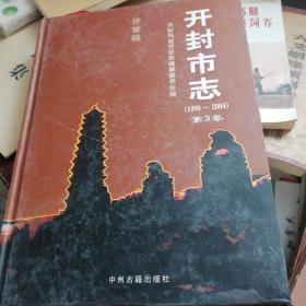 开封市志1986--2004.第一卷,第三卷