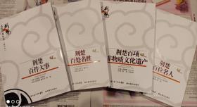 荆楚文化普及丛书 共4册