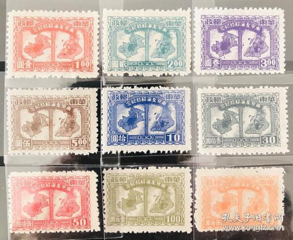 华东区南京上海解放纪念邮票  9全新(保存完好)