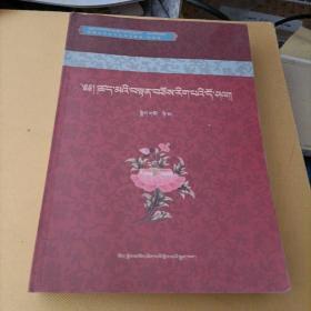 因明卷藏文