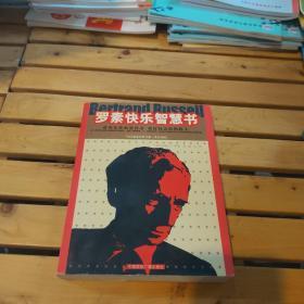 罗素快乐智慧书:(英汉对照)