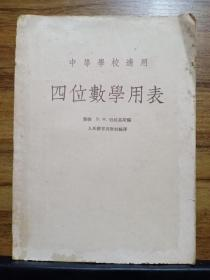 四位数学用表 【1955年1版1印】