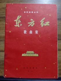 音乐舞蹈史诗:东方红歌曲集