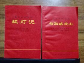革命现代京剧:红灯记 、智取威虎山(2本合售)