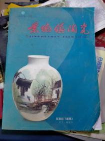景德镇陶瓷(2004年1期 总第103期)