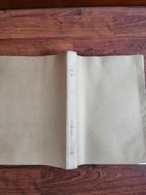 社会 1989年(社会学杂志)1-12期合订本【12期全】