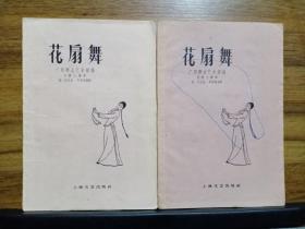 花扇舞 (2本合售)