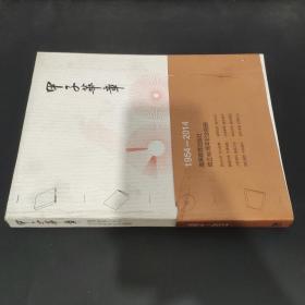 甲子华章1954-2014 :高等教育出版社成立60周年纪念画册