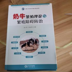 奶牛繁殖理论与繁殖障碍防治