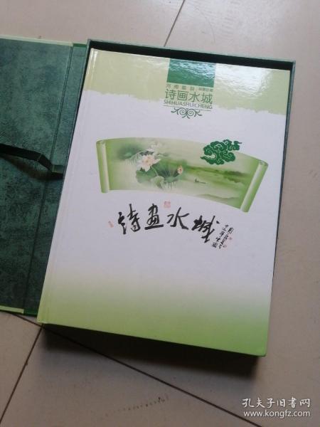 河南睢县诗画水城邮票珍藏