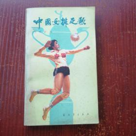 中国女排之歌  作者签赠本