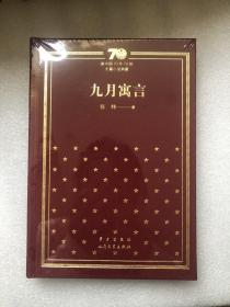 新中国70年70部长篇小说典藏系列之《九月寓言》,精装,一版一印
