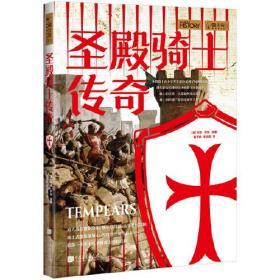 萤火虫丛书:圣殿骑士传奇(探秘圣殿骑士团900年兴衰史)