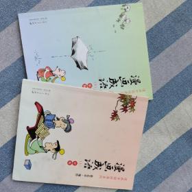 漫画中国经典系列:漫画成语(上下册 彩版)