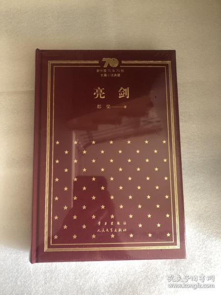 新中国70年70部长篇小说典藏系列之《亮剑》,精装,一版一印!