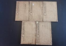 《陈修园医术四十种》民国商务印书馆铅印本 存五册