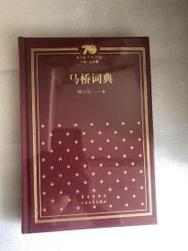 新中国70年70部长篇小说典藏系列之《马桥词典》,精装,一版一印