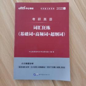中公版·2022考研英语:词汇狂练(基础词+高频词+超纲词)