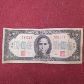 中华民国34年-中央银行伍佰圆法币[保真]【号】