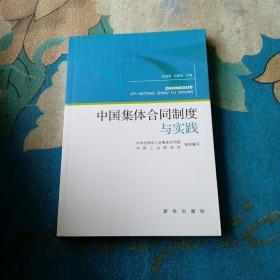 中国集体合同制度与实践