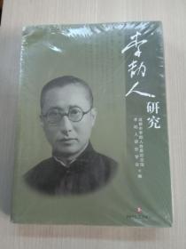 李劼人研究