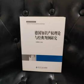 德国知识产权理论与经典判例研究 刘晓海