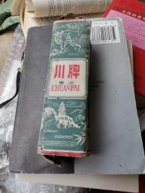 罕见四川重庆地方特色:水浒人物----川牌(91张)