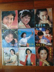 电影画报(1980年1、2;1981年5、6;1982年1、2、4、6;1983年4)【9本合售含创刊号】