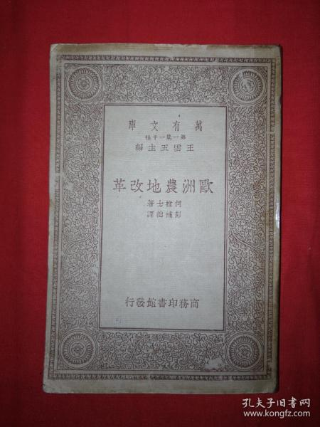 稀见老书丨欧洲农地改革(全一册)中华民国23年版!原版非复印件!详见描述和图片