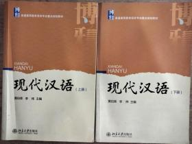 现代汉语(上册)+下册