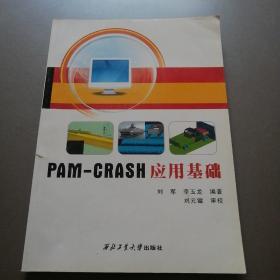 PAM-CRASH应用基础 无光盘