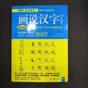 画说汉字(小学版)1~2年级(全新升级版)