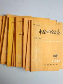 中国中药杂志1992年1-12