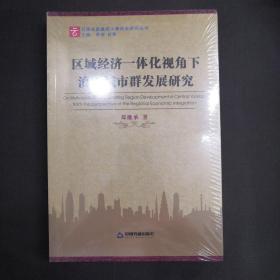 云南全面建成小康社会研究丛书:区域经济一体化视角下滇中城市群发展研究