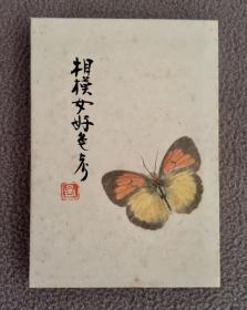 斋藤昌三【相扑女好色考】昭和31年(1956)限定300部 精装 【现货】