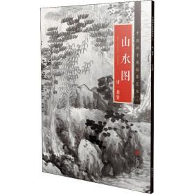 中国画手卷临摹范本20:山水图