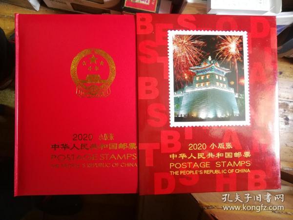 2020年邮票小版张册 (空册.大北方册)