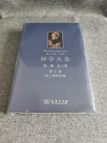 神学大全 第一集 第1卷:论上帝的本质
