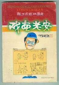 张乃成连环漫画《戏画老安》