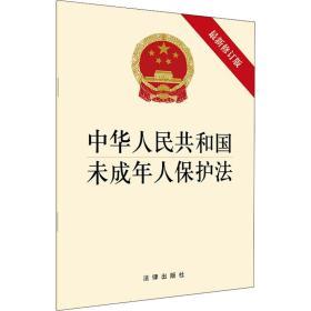 中�A人民共和��未成年人保�o法(最新修正版)