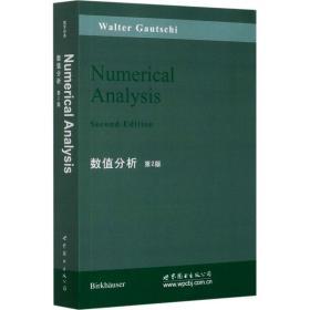 数值分析 第2版 大中专理科科技综合 (美)高奇