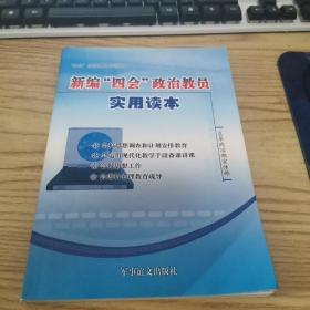 """新编""""四会""""政治教员实用读本"""
