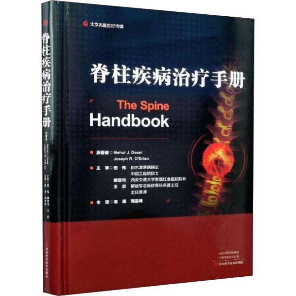 脊柱疾病治疗手册